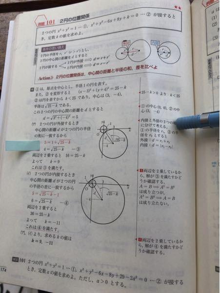 2円の位置関係について なぜkの値が分からないのに②の半径が①の半径よりも大きいこととして計算されているのですか? それと(ア)の5=1+√25-kのところは左辺を4にして計算しなくてはならないのですか?? よく分からないので分かりやすく教えてください!