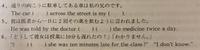 中3の英語の穴埋め問題です。分からないのでどなたか教えてください。よろしくお願いします。