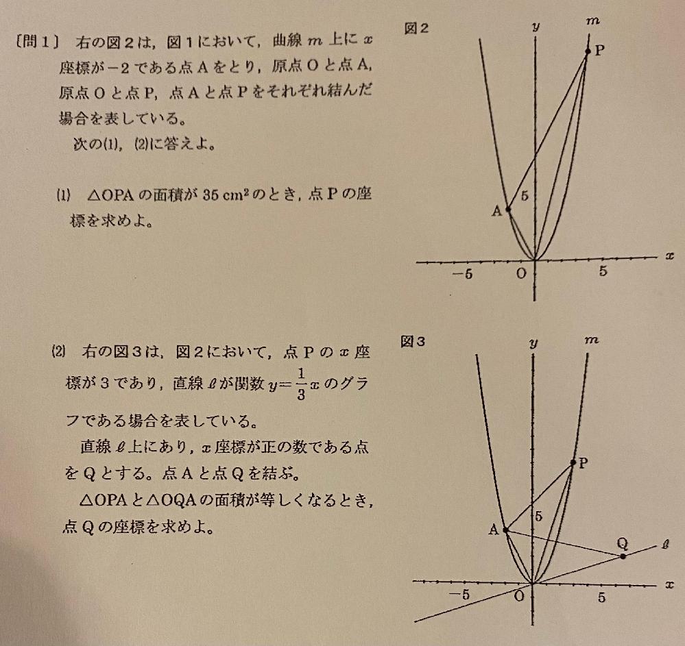 中3の関数の問題です。 (1)はp(5,25)と分かったのですが、 (2)が分からないのでどなたか解説お願いします。 曲線mはy=x^2のグラフを表しています。