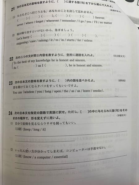 名詞節・副詞節の問題です。答えを教えて頂きたいです。よろしくお願いします