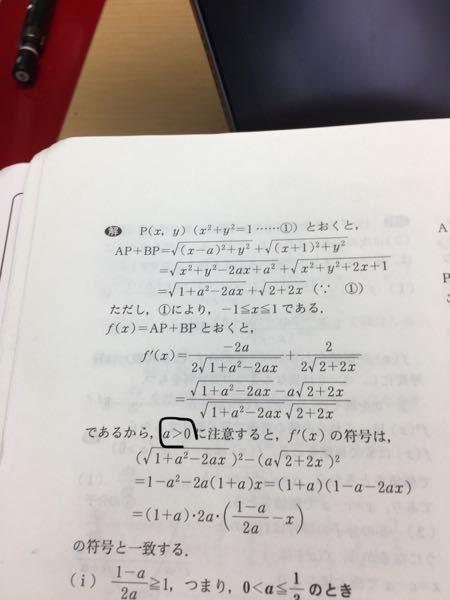 微分の問題ですなんでa>0に注意するんですか?