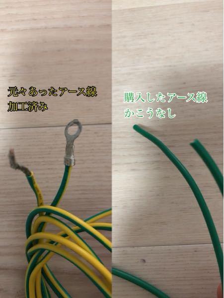 レンジのアース線について レンジを置きたい場所からアースの距離が遠いので、長いアース線を購入しました。 ネットで調べると、アース線の端に端子が付いているもの(加工済み)の取り付け方法ばかりなのですが、加工していない線の取り付け方が知りたいです。 端子を別で購入するべきですか?