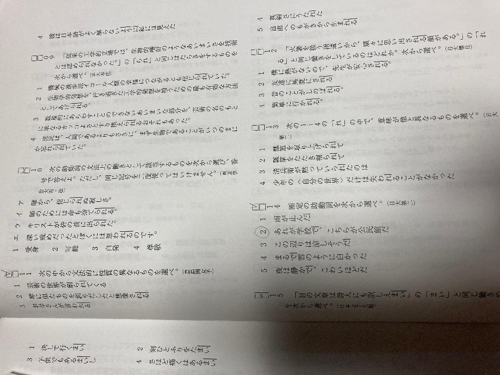 国語の文法問題です。11番の問題で、答えが5番なのですが、なぜそうなるのかわからないので解説していただけませんでしょうか。 どうぞよろしくお願いします。