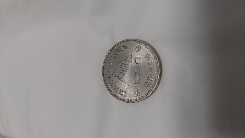 このコインは500円として使えるでしょうか? 回答お願いします。