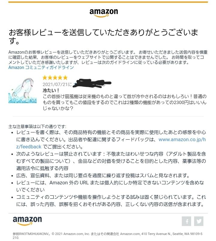 Amazonからレビューの掲載を拒否されましたが、自分はいまいちわかりません。どこがダメだったのかを教えていただいてもよろしいのでしょうか?