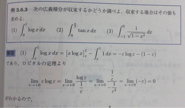 「ロピタルの定理より」のあとの式についてです! なぜ、分数になったのでしょうか?また、左から三つ目の式の記号がニ乗になったのはなぜでしょうか?