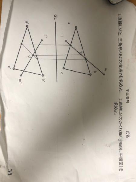 図学の隠れ線?と言うのがわかりません基礎問題なんです‥ 図学得意な人教えて下さいお願いします