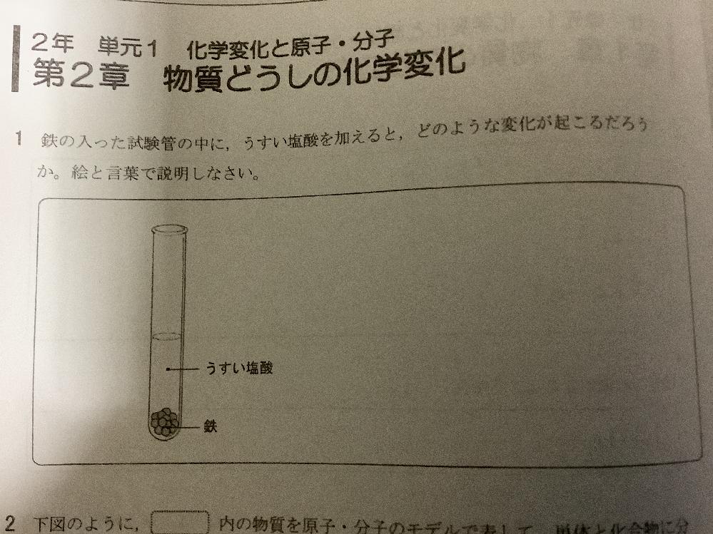 中2です。理科の宿題でこのような問題を出されたのですが、全くわかりません。分かる方教えてくれませんか。お願いします。
