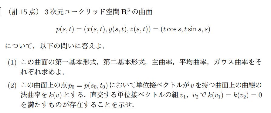 幾何学の問題です。(1)の主曲率と(2)がわかりません。教えてください!お願いします。