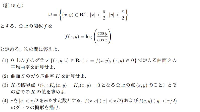 全く分からないので、助けてほしいです。 幾何学です