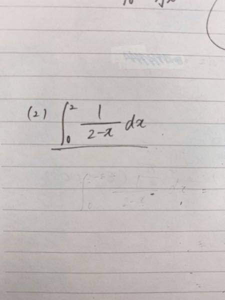 この広義積分が発散する事を証明してください。お願いします。