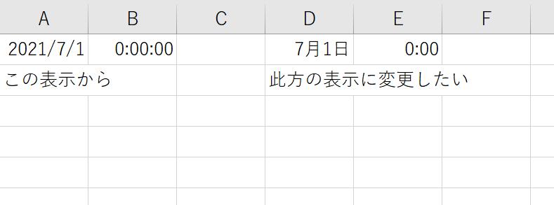 VBAで年月と時間の表示を以下のように変更したい。 2021/07/1 → 7月1日 0:00:00 → 0:00 大変申し訳ございませんがどなたかご教示お願いします。