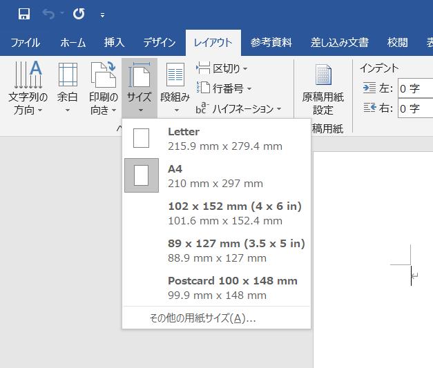 Microsoft officeのWordのレイアウトについて質問です。 レイアウトで用紙(印刷)のサイズを選ぶ時に英語表記になっていますが、 日本語表示に設定する方法はありませんか? ハガキなら「postcard」と表示されています。 バージョンは「Microsoft Office Home & Business 2019 [個人向け]」です。