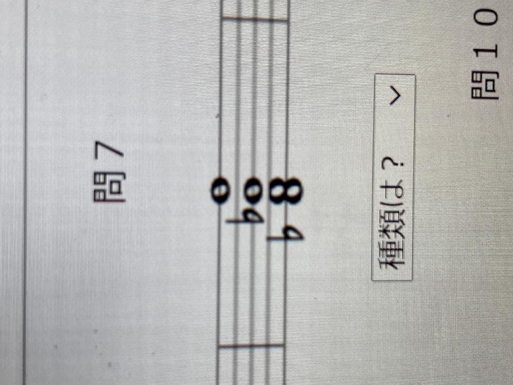 【至急】この和音の種類を教えてください。よろしくお願いします。ト音記号です。