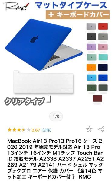 MacBookAirのケースの質問です。 A2337に合うケースを買いたいと考えています。 このケースの(写真参照)購入を押すと、 ・Air13(2020) ・Pro13Touch Bar(2020) ・Pro16 という選択肢がでます。 Air13(2020)を選択するので正しいでしょうか? ケースのサイトはこちらになります。 https://item.rakuten.co.jp/moba-star/rmc-set-matt/ 回答よろしくお願いいたします。