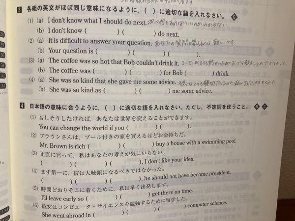 高校1年生英語表現の問題なのですが、しかくの3と、しかくの4の(4)(5)(6)がわかりません。 どなたか教えてください。 よろしくお願いします。