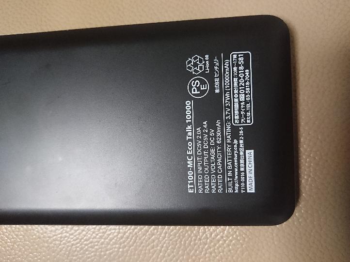 先日センチュリーの10000mAhモバイルバッテリーを購入し、裏を見たら6230mAhというのも書かれてました。 実際に使えるのはどちらなのでしょうか?