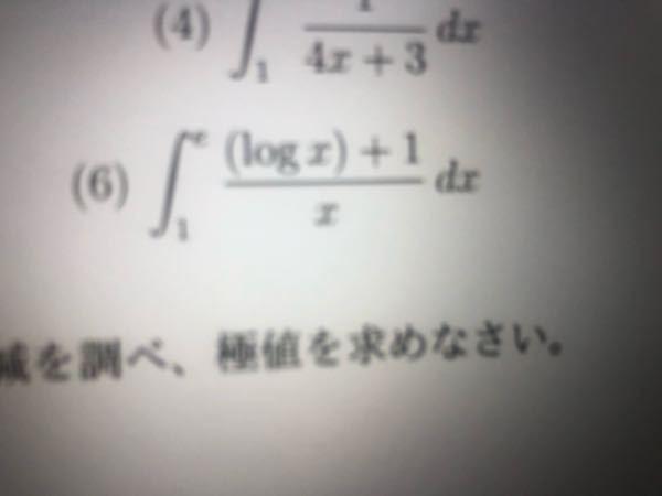 (6)の解説お願いします。定積分です。