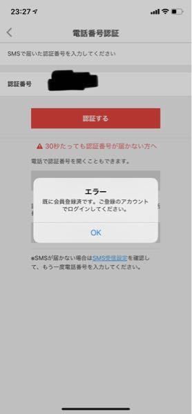 メルカリをログアウトしてしまったのでAppleでログインしようとしたら(下)のような画面が出ます。なぜでしょうか。
