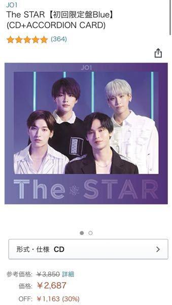 jo1が好きな人に今度誕プレでアルバムをあげることになりました。「the star」のアルバムのBluever.(4人)をあげるのですが、HMVなどでなかなか売っていません。なのでAmazonで買おうとしたのですが、この初回限定盤は トレカなどは入っているのでしょうか? 韓国系のアルバムには疎いのでjo1好きな方教えて下さると助かります!