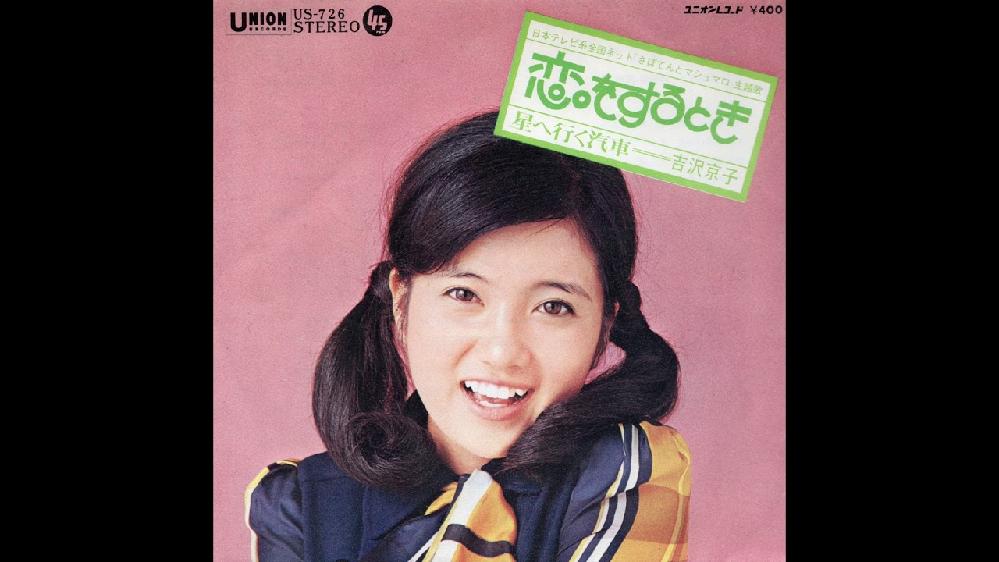 昔の女優、吉沢京子さんは好きでしたか? (^。^)b