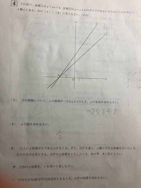 この問題の(3)のア、イがわからないです。誰か教えてください。お願いします。