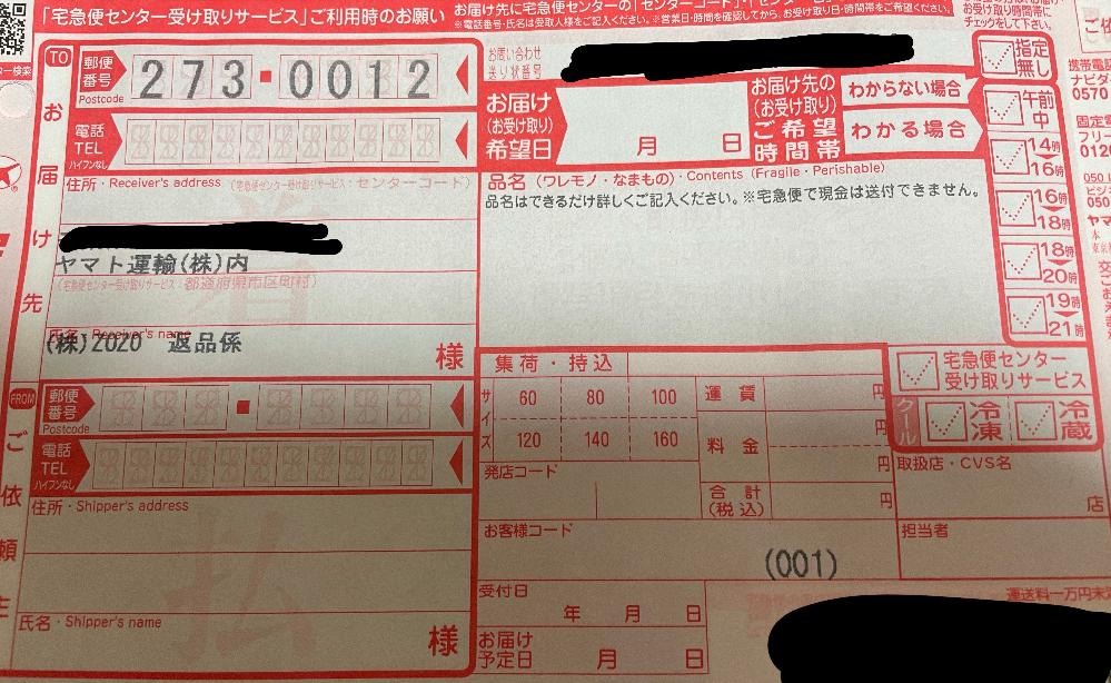 ZOZOTOWNの商品を交換した時についてです。初めてのZOZOTOWNでの買い物だったのでわからないことだらけで… 商品の交換を申し込んで数日後に新しい商品が届いたのですが、その後の流れがわからないので教えてもらいたいです。 伝票が入っていたのですが品名以外に書いた方がいいところはありますか? それと発送する際に送料はかかりますか?