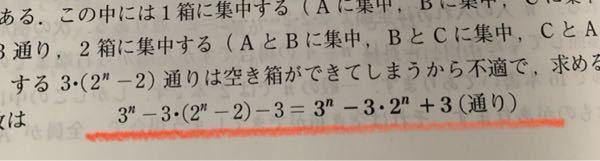 指数の掛け算についての質問です。 この画像にある式の場合、分配法則をしてしまうと式がなりたたなくなってしまうのですが、何か見分け方などはあるのでしょうか。 3^n-3(2^n-2)-3という式を、括弧の外にある3を分配法則を使って 3^n-6^n+6-3というふうにしたらおかしくなりました。