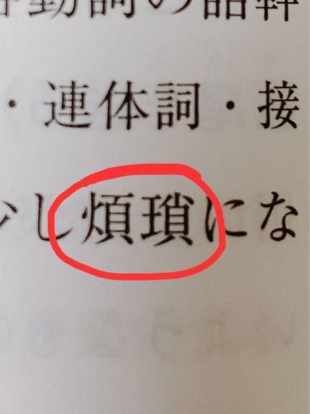 この漢字は何と読むのでしょうか。