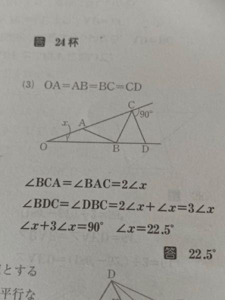 この問題解き方は分かりますが解説と全然違うような式になります。どう考えたらx+3x=90の式になりますか?