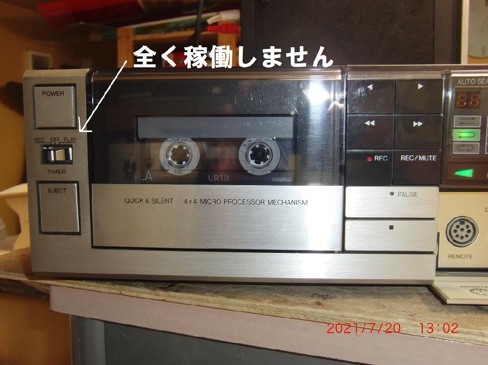 カセットデッキのタイマー録音について教えてください。 先日ヤフオクにてDENONのDR-L2という 40年前のオートリバースデッキを入手しました。 各機能はほぼ正常で問題なく使えているのですが ただタイマー録音・再生ができません。 他にもデッキを数台持っていて それらは正常にタイマーが稼働します。 DR-L2のタイマースイッチは電子式で RECかPLAYを選択して電源スイッチはオンにしたまま 外付けのタイマーに電源プラグを接続して 指定の時刻になるとスタートするのだと思いますが 電源が入るだけで録音再生とも機能しません。 取説が無いのでこの方法が正しいのかどうか分かりません。 タイマーを稼働させるのに何か別に特別な操作が (例えば再生や録音ボタンを長押しとか同時押しするとか) 必要なのでしょうか。 また単にタイマー機能が故障しているのかも知れません。 スイッチと基板までの導通は確認しました。 その先は知識がないので分かりません。 このデッキはあまり人気が無いようで ネットで探しても分かりませんでした。 使ったことのある方 お知恵拝借したいと存じます。