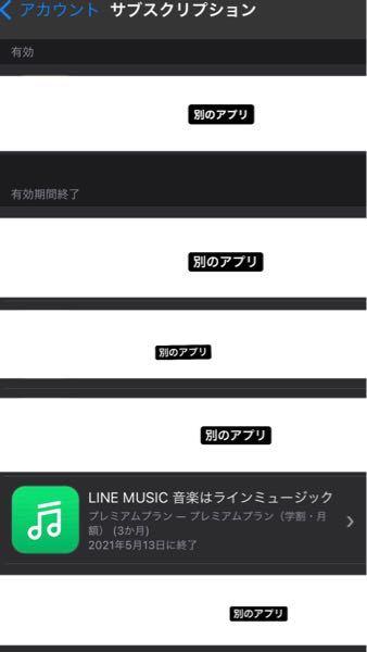 LINEミュージックの3ヶ月無料体験を2,3か月前に解約したはずなのですが、ずっと有料プランで聞けています。 Appleのサブスクリプションの欄は有効期限切れとなっており、LINEミュージックの...