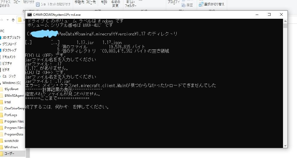 マインクラフトのリソースパックを作ろうと思い、型となるテクスチャーを.minecraftのバージョン>1.17>1.17.jarを開こうとしたのですが開けず、jarファイルなので、 下の画像のようなことを試みたのですが、エラーが発生します。原因はわかりますか?リソースパックづくりのサイトではそのjarファイルの開き方や開けなかった場合のことが載っていなかったので、わかる方いたら教えてください。