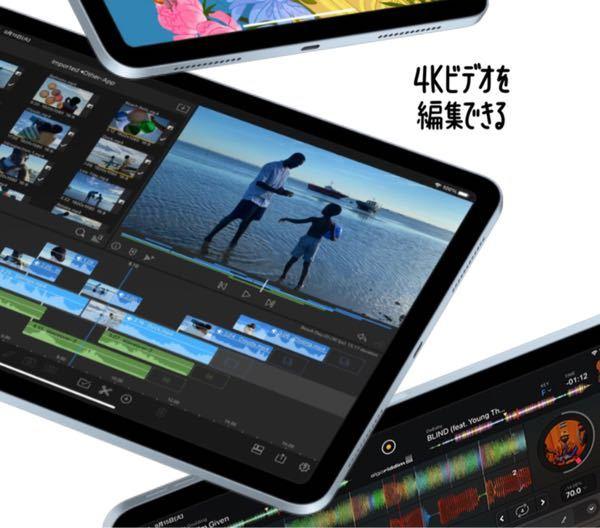 iPad Airの公式ホームページに写っている画像なのですが、画像に映っている動画編集アプリの名前を教えていただきたいです。