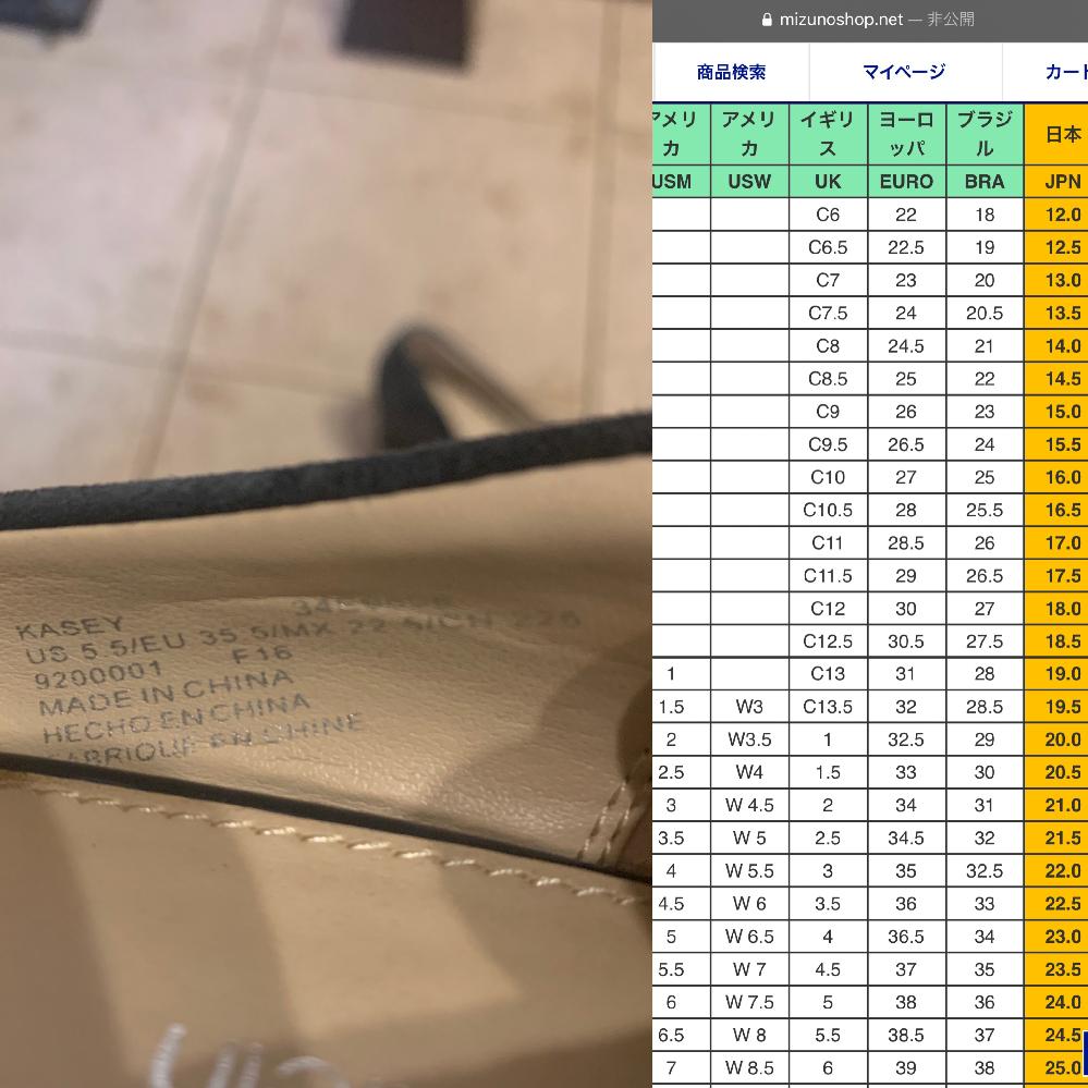 添付写真左側のアメリカブランドの靴、日本サイズではいくつになりますか? US 5.5 EU 35.5 と見えますがミズノのサイトでは日本サイズが一致しません。 またMX=センチですか?それなら、日本サイズは22.5センチでしょうか?
