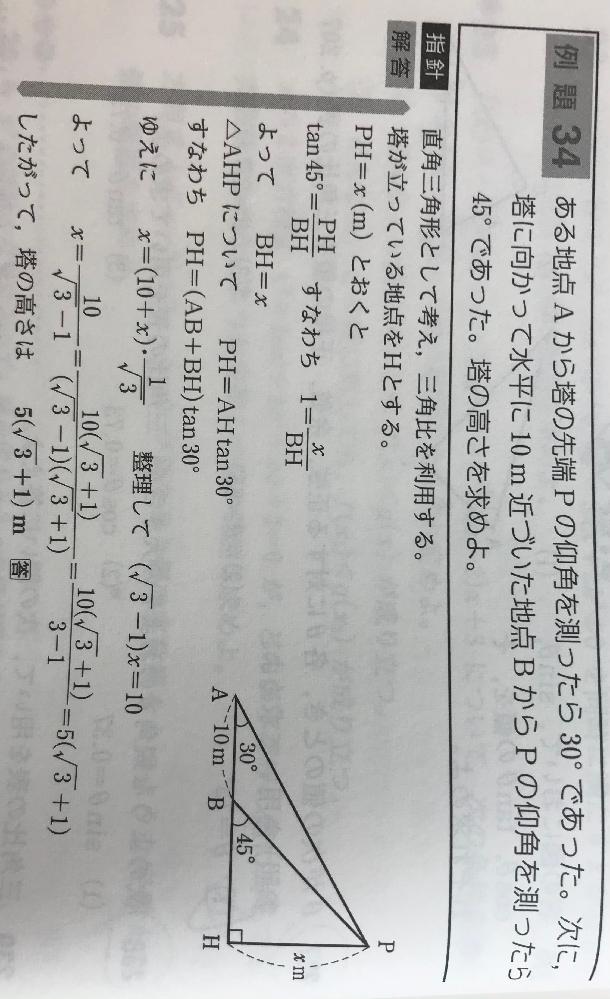三角比についての質問です。 この問題の答えは5√3+5でもいいですか?