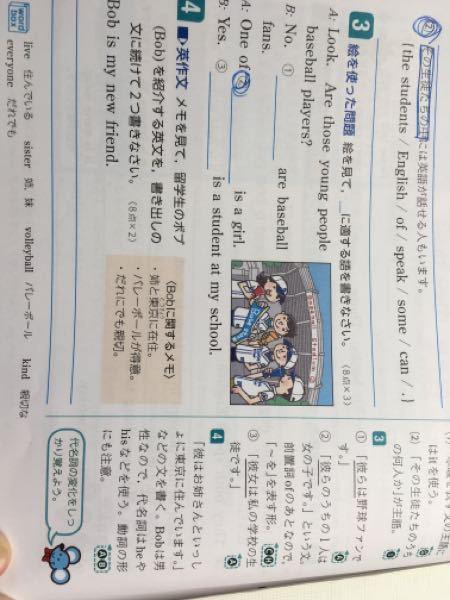3の②の問題です。右にある日本語訳には〝彼らのうちの1人は女の子です。〟になっているのに代名詞が〜をの形になっています。 前置詞ofの後だからと日本語訳の後に書いてありますが関係あるのでしょうか? もしもあるのなら他の場合も教えてください。お願いします