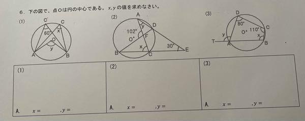 この問題の途中計算と答えを教えていただけませんか 宜しくお願い致します。