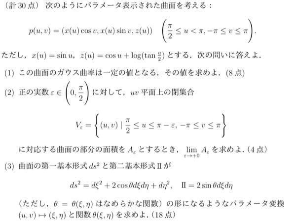 平成21年九州大の院試の過去問(微分幾何)です (3)が分かりません教えてください ds^2とIIを普通に求めると、 ds^2 = tan^2(u) du^2 + sin^2(u) dv^2 ...