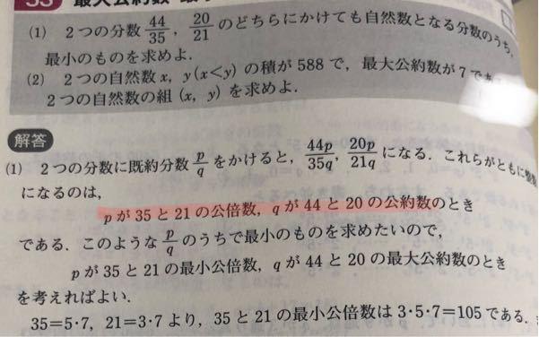 数学 (1)の赤線でなぜ公倍数と公約数があるのですか?
