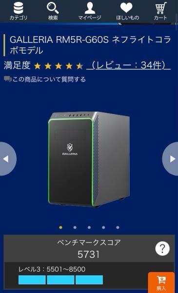 ドスパラランキング1位のこのパソコンってコスパとゲーム性能比べてどうなんですか? 主にやっているのはAPEXなどのFPSです。 CPU Ryzen 5 3500 GPU GeForce GTX 1660 SUPER 6GB GDDR6 メモリ 16GB DDR4 SDRAM 容量 500GB NVMe SSD /