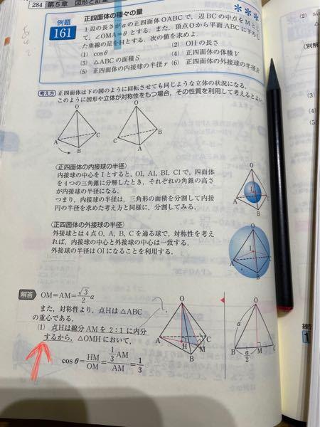 focusゼータの問題です。至急お願いします ⑴です。 なんで2:1に内分するんですか? 1:1じゃないんですか? 数IA 数学 中学数学 高校数学 フォーカスゼータ フォーカスゴールド 図形