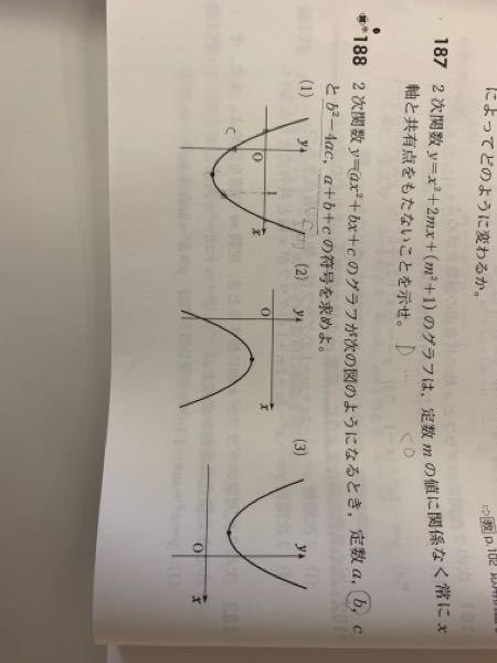 188番の問題です。 どのようにしたら求めれるのか、(1).(2).(3)、をそれぞれ教えてほしいです。