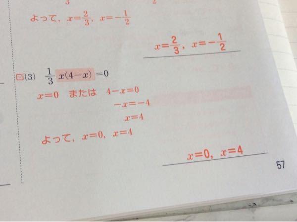 数学の問題について質問です 2次方程式 ここの三分の一はどこにいったのでしょうか???