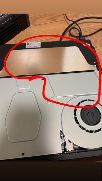 PS4の2000番ってこの赤いところってけっこう暑くなりますか?自分のやつがかなり熱を持つので不安になってます。