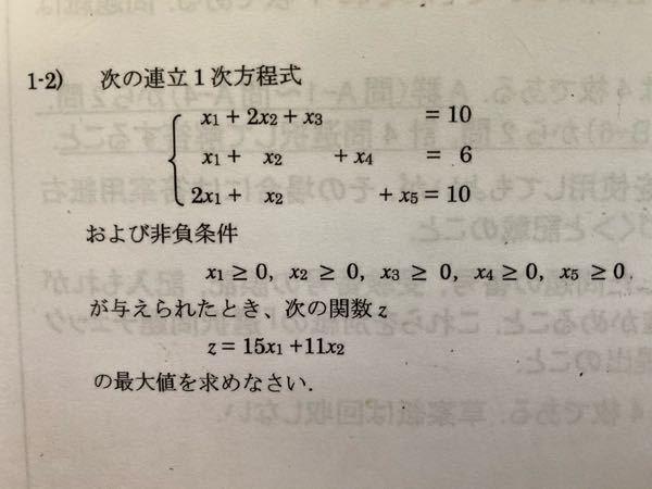 線形代数の問題です。 教えてください。 自分の答えは x1=C1-C2+4 x2=-C1+C2+2 x3=3C1-C2+2 x4=C1 x4=C2 ともに≧0から x1の最大値は4 x2...