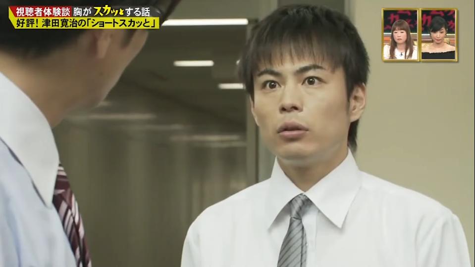 「スカッとジャパン」で津田寛治さんにジュースを奪われた、この俳優は何という方ですか?