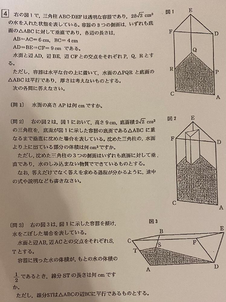 中3の水の入った容器の水の体積を求める問題です。 (1)は7/2cmと分かったのですが、 (2)と(3)が分かりませんでした。 どなたか(2)と(3)の解説をお願いします。
