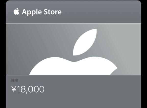 iPhoneのWalletに写真のような感じで1万8000円入っていて、下にQRコードがあるのですが、これって、アップルストアでしか使えないのでしょうか?