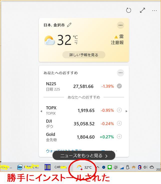 windows10 自動バージョンアップのときか 何か分かりませんが、 タスクバーに、勝手にアイコンが インストールされてます、これは クリックしてないのに、マウスが 行くだけで、例えば 「日本...